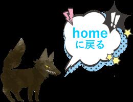 HOMEへ